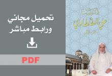 تحميل ذكريات علي الطنطاوي pdf كملة 2020