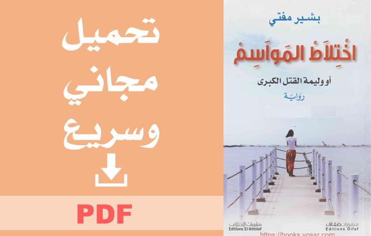 تحميل رواية اختلاط مواسم pdf بشير مفتي