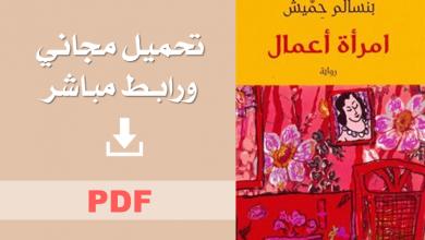 تحميل رواية امرأة أعمال pdf بنسالم حميش