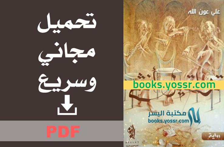 رواية جسد انثى pdf