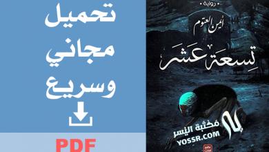 تحميل رواية تسعة عشر pdf ل أيمن العتوم
