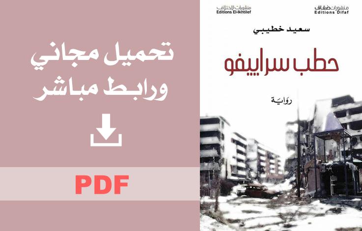 تحميل رواية حطب سراييفو pdf سعيد خطيبي