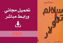 تحميل رواية سلالم ترولار pdf سمير قسيمي