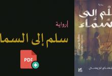 رواية سلم إلى السماء تأليف ابتسام التريسي