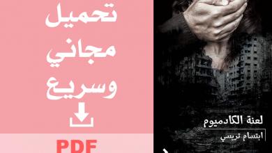 تحميل رواية لعنة الكادميوم pdf ابتسام تريسي
