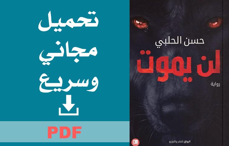 تحميل رواية لن يموت pdf حسن حلبي