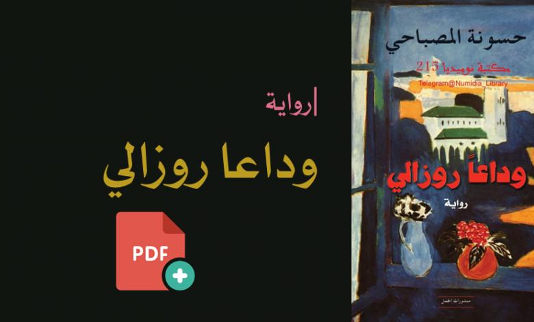 رواية وداعا روزالي تأليف حسونة المصباحي