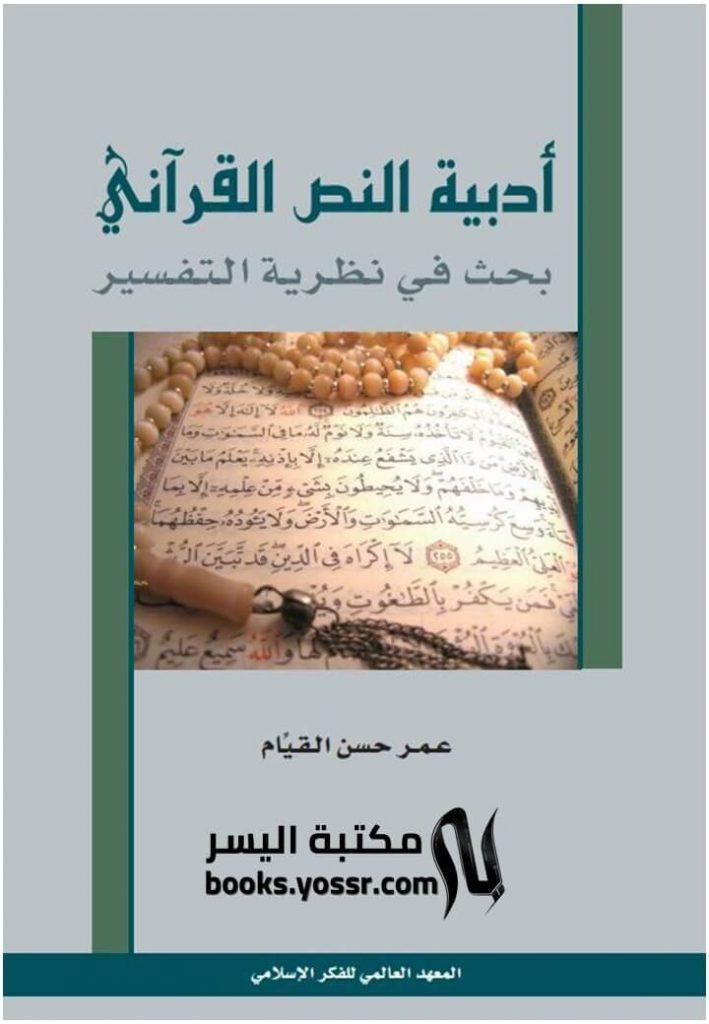 تحميل كتاب أدبية النص القرآني pdf عمر حسن القيام