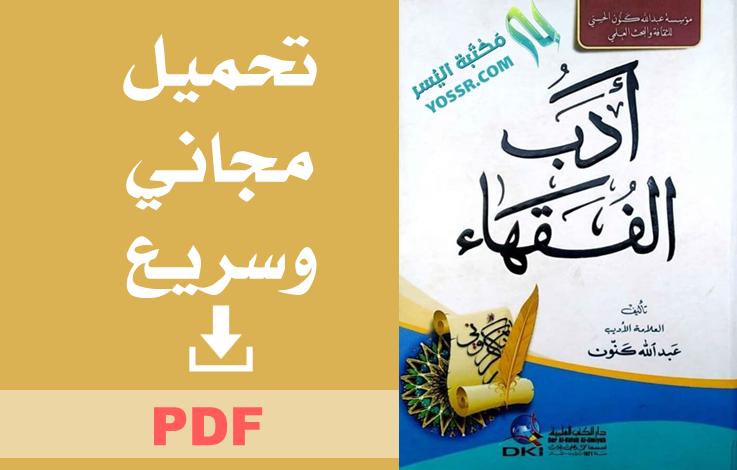 كتاب أدب الفقهاء - عبد الله كنون