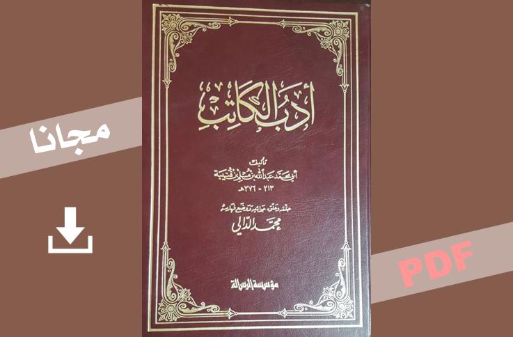 وفي النفس متسع pdf تحميل