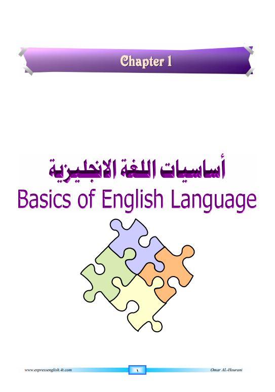 تحميل أساسيات اللغة الإنجليزية pdf عمر الحراني