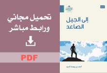 تحميل كتاب إلى الجيل الصاعد أحمد السيد pdf