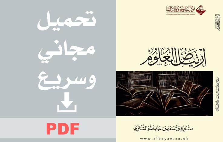 تحميل كتاب ارتياض العلوم pdf مشاري الشثري