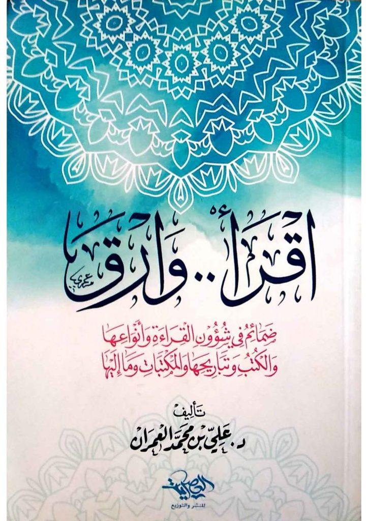 تحميل كتاب اقرأ وارق pdf للدكتور علي العمران pdf