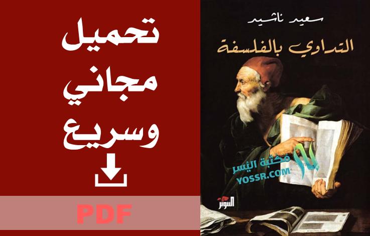 تحميل كتاب التداوي بالفلسفة pdf سعيد ناشيد