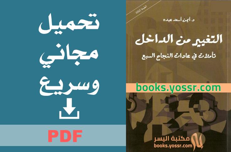 تحميل كتاب التغيير