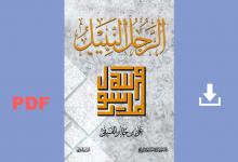 كتاب الرجل النبيل - علي بن جابر الفيفي