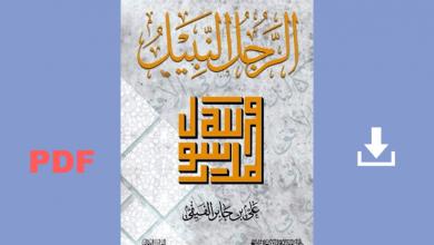 تحميل كتاب الرجل النبيل pdf علي بن جابر الفيفي