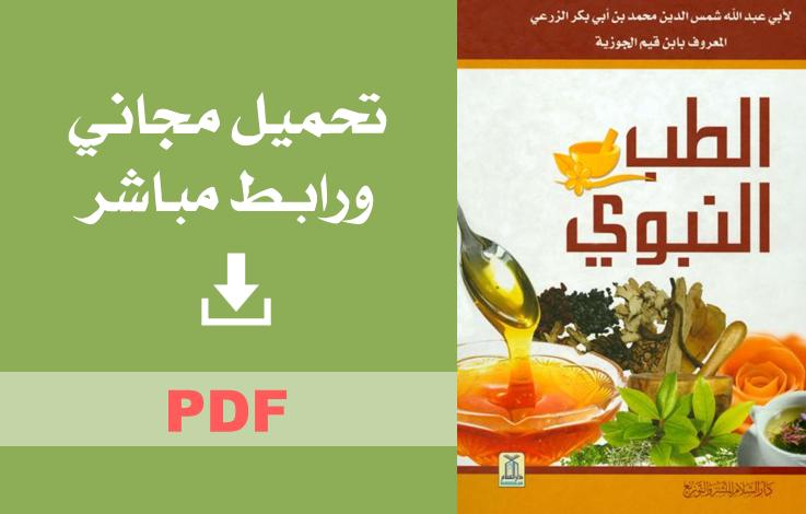 كتاب الفوائد الحسان pdf