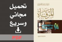 كتاب المرقاة ل سليمان بن ناصر العبودي