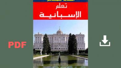 تحميل كتاب تعلم اللغة الاسبانية pdf