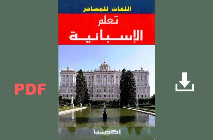 كتاب تعلم الاسبانية pdf