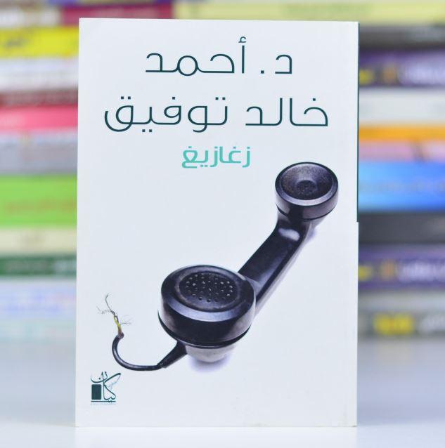 كتاب زغازيغ pdf أحمد خالد توفيق