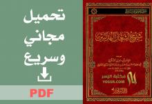 تحميل كتاب شرح أشعار الهذليين PDF راجعه محمود محمد شاكر
