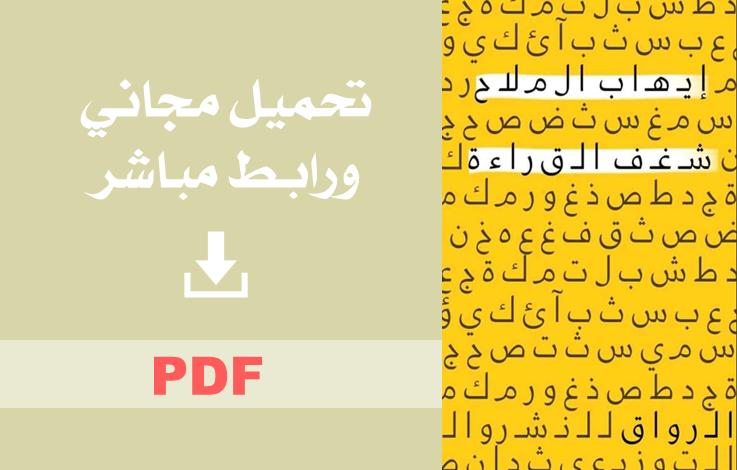 تحميل كتاب شغف القراءة تأليف إيهاب الملاح pdf