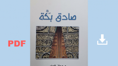 تحميل كتاب صادق بكة pdf وجدان العلي