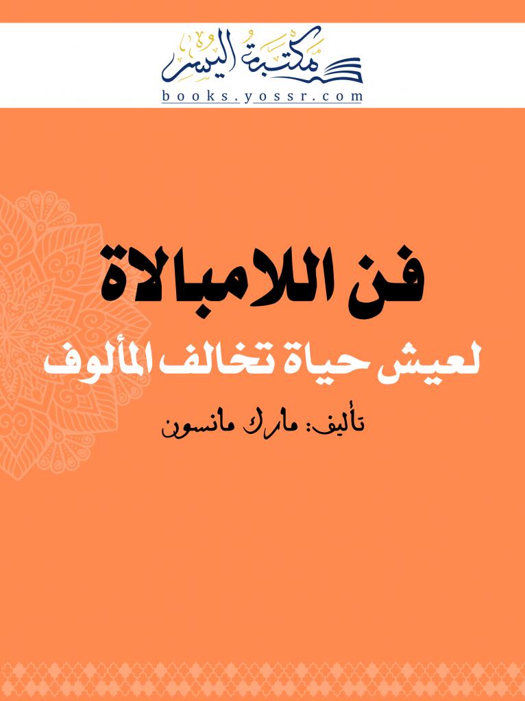 كتاب قراءة الناس لمحي الدين الصبان