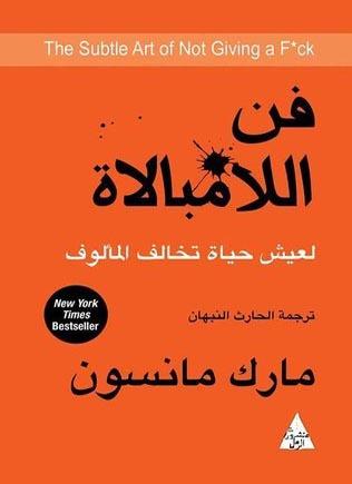 تحميل كتاب فن اللامبالاة pdf