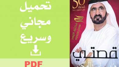 تحميل كتاب قصتيPDF محمد بن راشد آل مكتوم