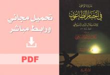 تحميل كتاب ما رواه الواعون في أخبار الطاعون للشيخ جلال الدين السيوطي