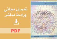 تحميل كتاب محمود محمد شاكر الرجل والمنهج pdf