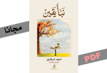 كتاب نبأ يقين - أدهم شرقاوي