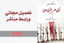 تحميل كتاب نظام التفاهة pdf جودة عالية