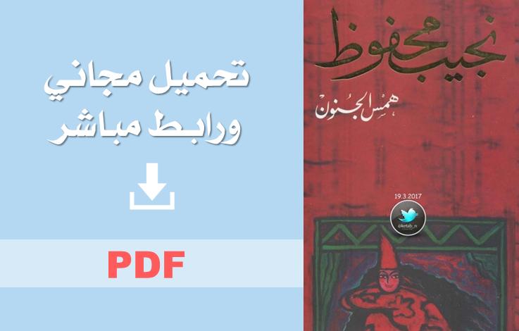 تحميل همس الجنون pdf نجيب محفوظ