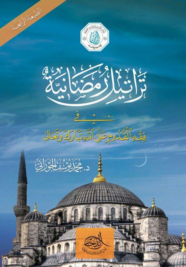 كتاب تراتيل رمضانية pdf محمد يوسف الجوزاني
