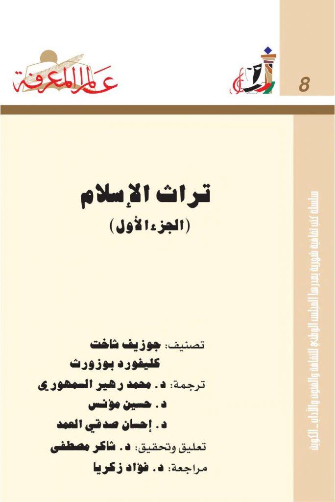 تراث الإسلام - الجزء الأول - جوزيف شاخت و كليفورد بوزورث