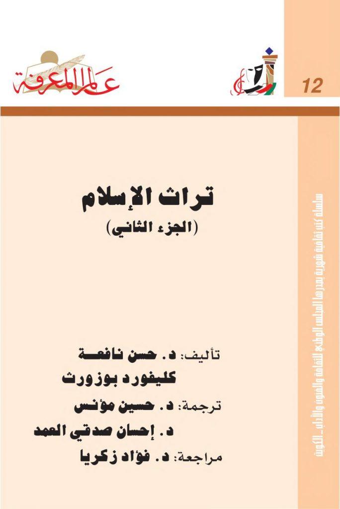 عالم المعرفة 12 تراث الإسلام - الجزء الثاني