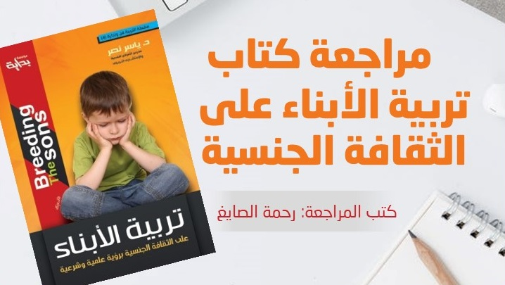 مراجعة كتاب تربية الأبناء على الثقافة الجنسية برؤية علمية وشرعية
