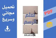 تحميل دروس لتعلم الرسم خطوة بخطوة pdf