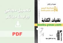 تقنيات الكتابة (القصة القصيرة والرواية) pdf مجموعة من المؤلفين