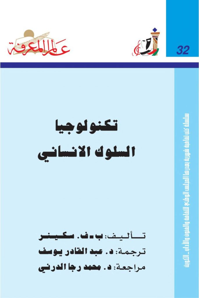 تكنولوجيا السلوك الإنساني - الإصدار 32 عالم المعرفة