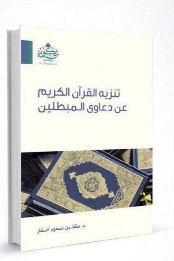 تنزيه القرآن الكريم عن دعاوى المبطلين - منقذ بن محمود السقار
