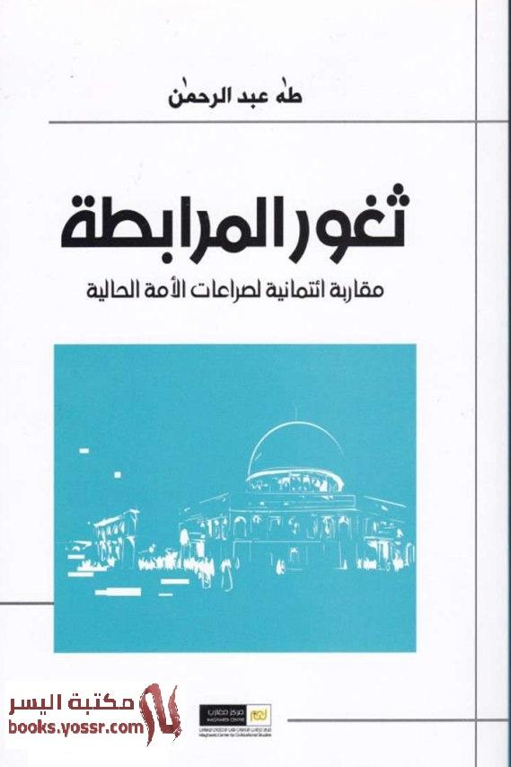 ثغور المرابطة مقاربة ائتمانية لصراعات الأمة الحالية طه عبد الرحمان