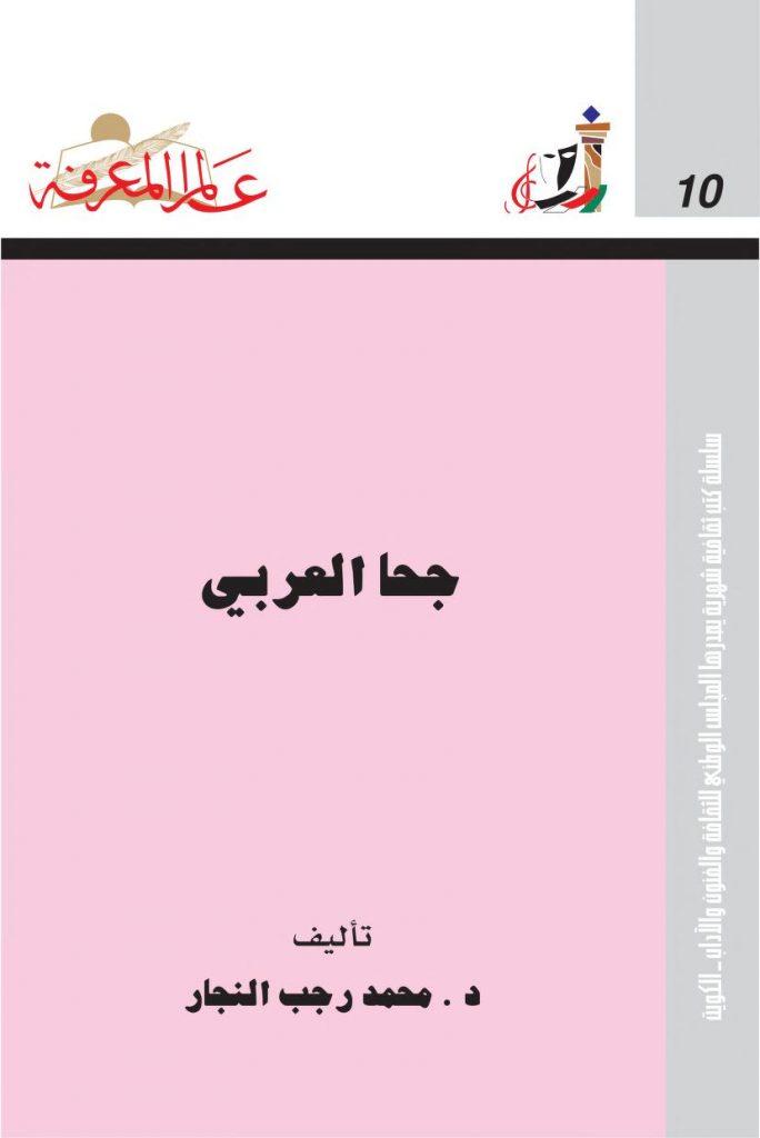 جحا العربي - د. محمد رجب النجار