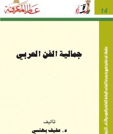 جمالية الفن العربي - عفيف بهنسي - إصدار 14 عالم المعرفة