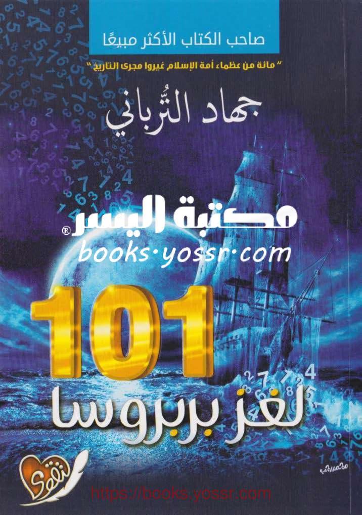 101 لغز بربروسا PDF جهاد الترباني